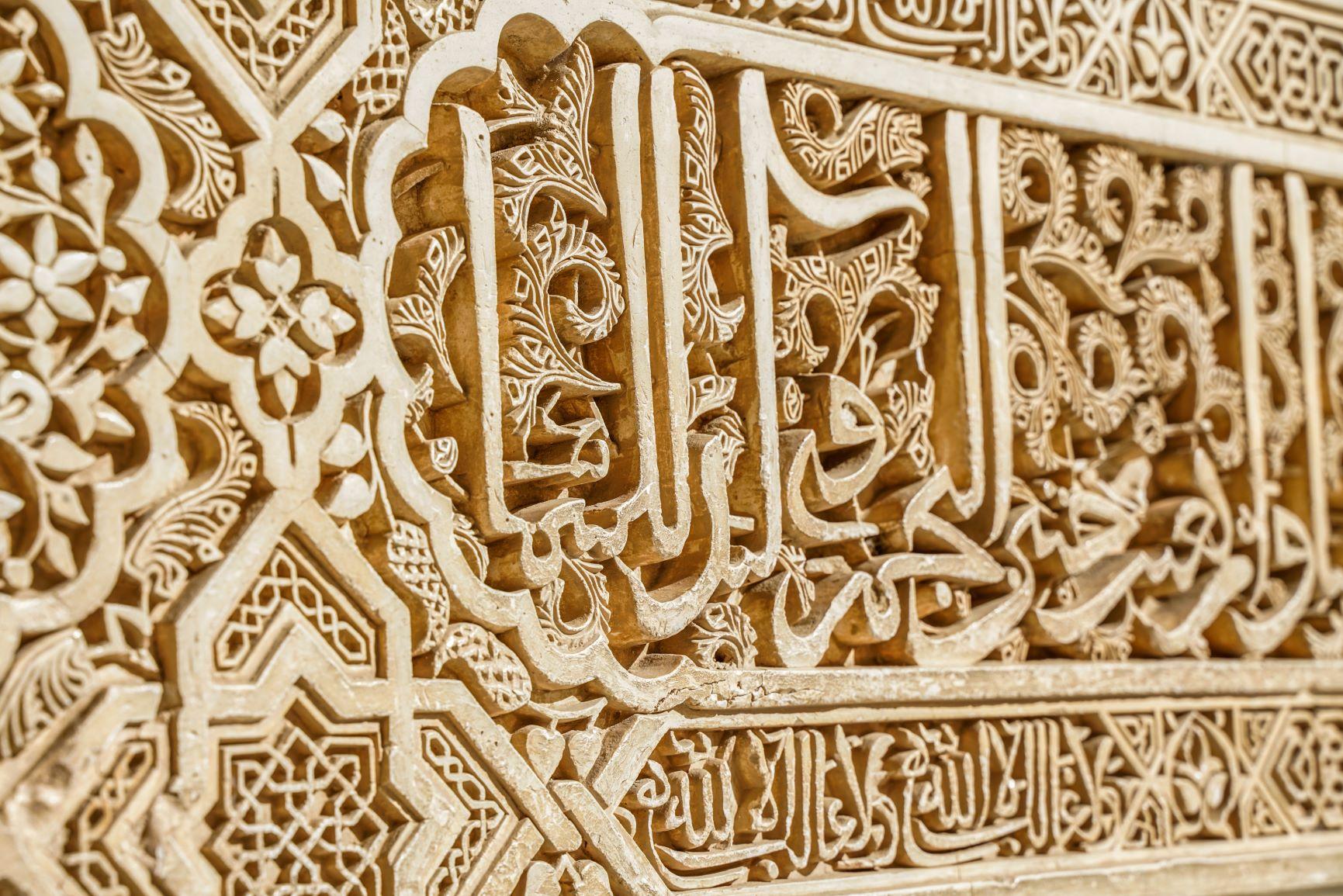 Palacio de Comares epigrafía árabe