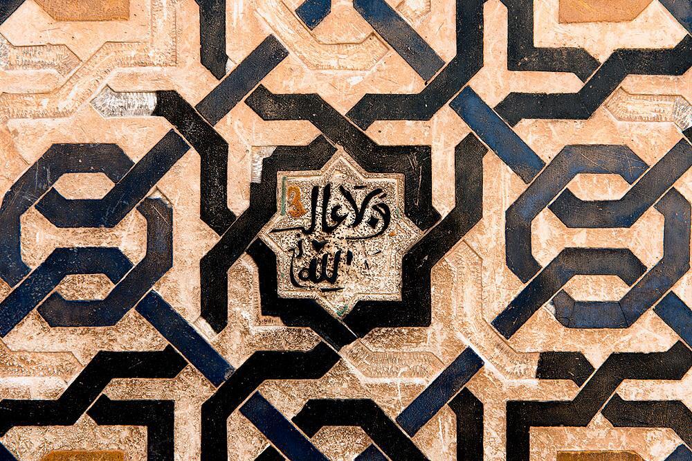 Epigrafia de la Alhambra, lema nazarí
